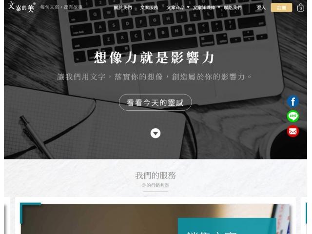 文案的美網頁設計