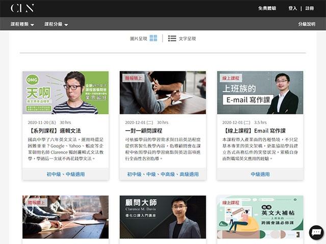 CLN線上課程網頁設計