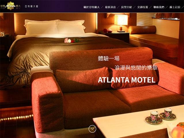 亞特蘭大汽車旅館網頁設計