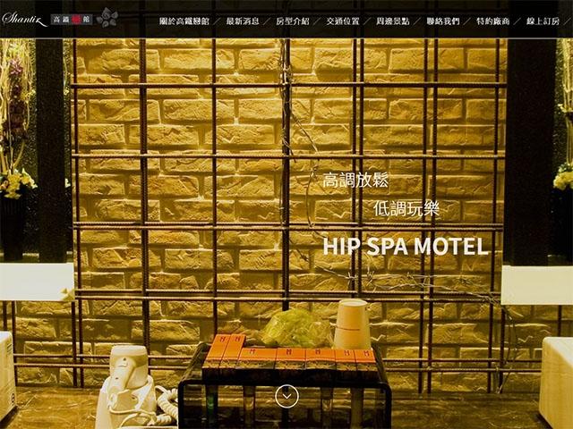 高鐵戀館汽車旅館網頁設計